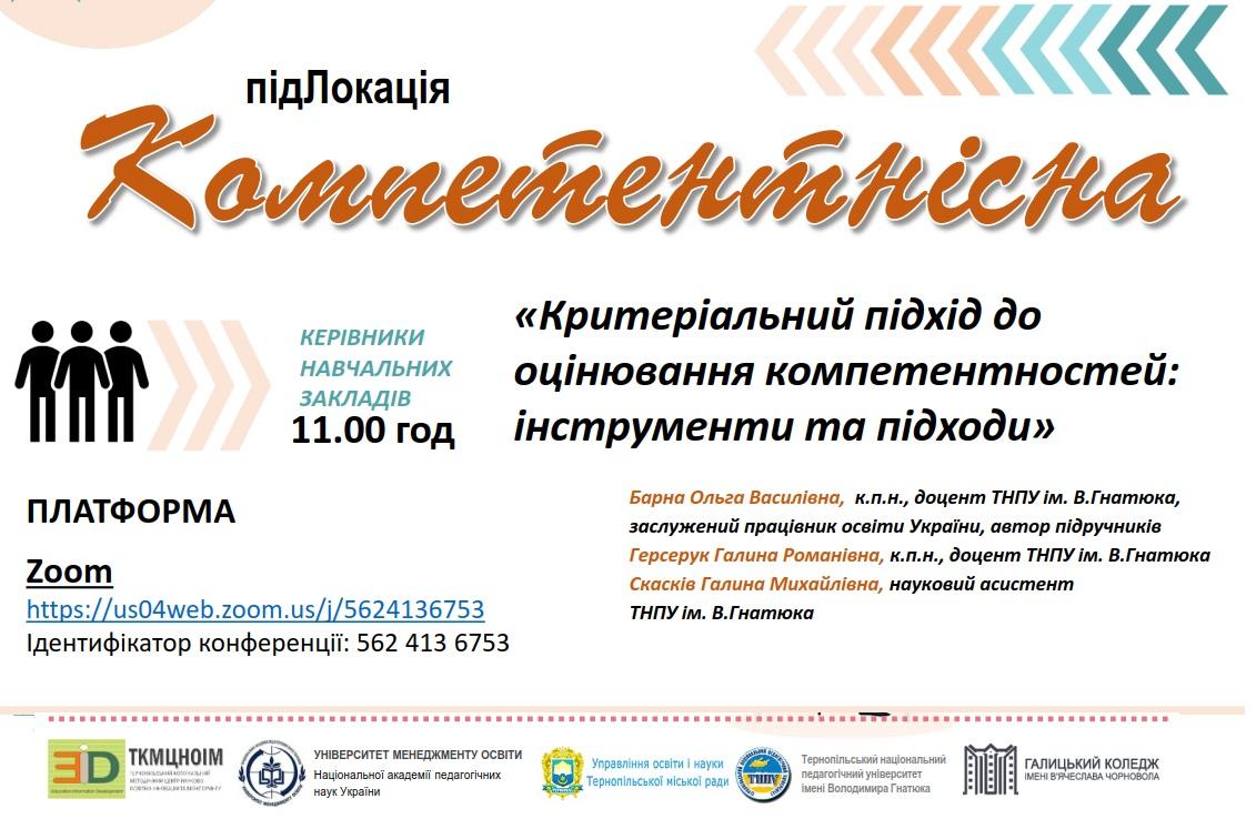 """(Українська) підЛокація Компетентнісна """"Критеріальний підхід до оцінювання компетентностей: інструменти та підходи"""""""